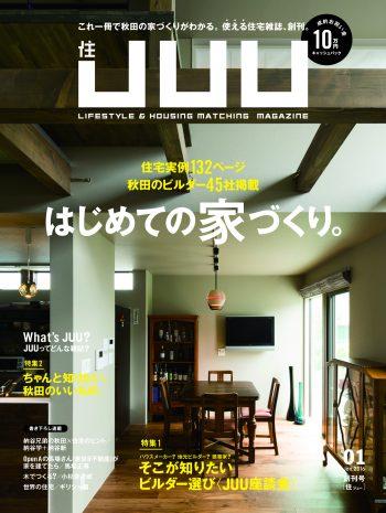 JUU_表1_out_販促用