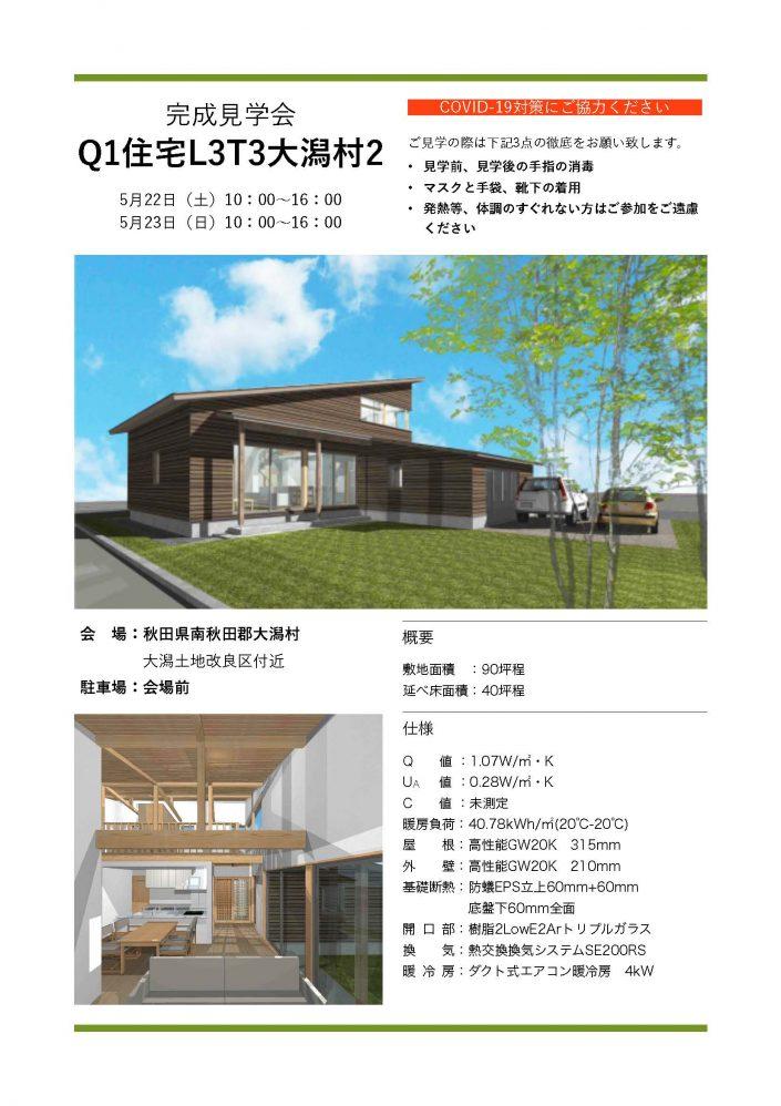 Q1住宅L3T3大潟村2|ブログ用