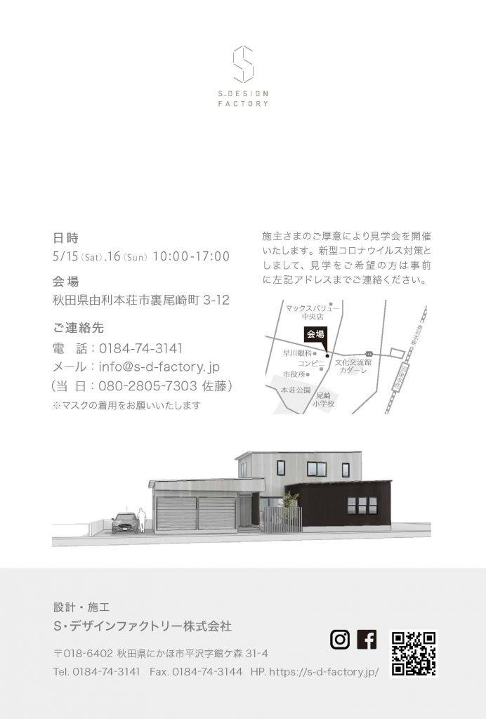 210501-2-SDF-DM_ページ_2